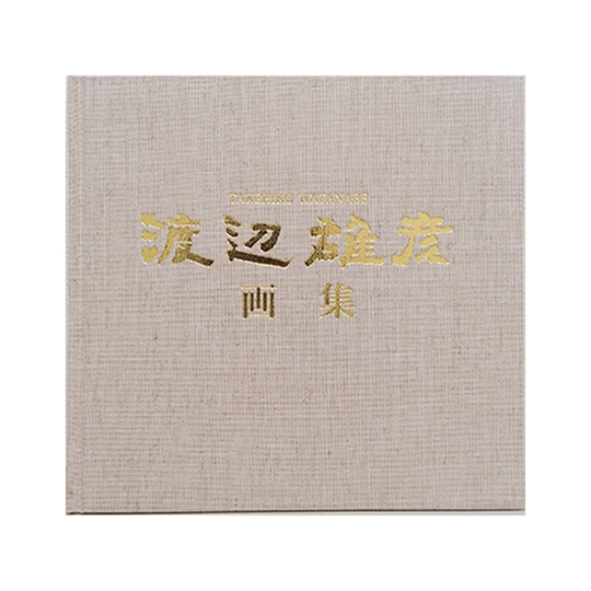 画集「画業60年 渡辺雄彦 画集」本
