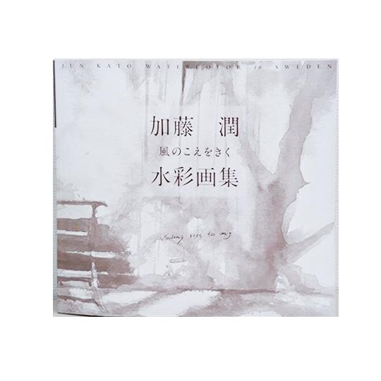 画集「加藤潤 水彩画集」