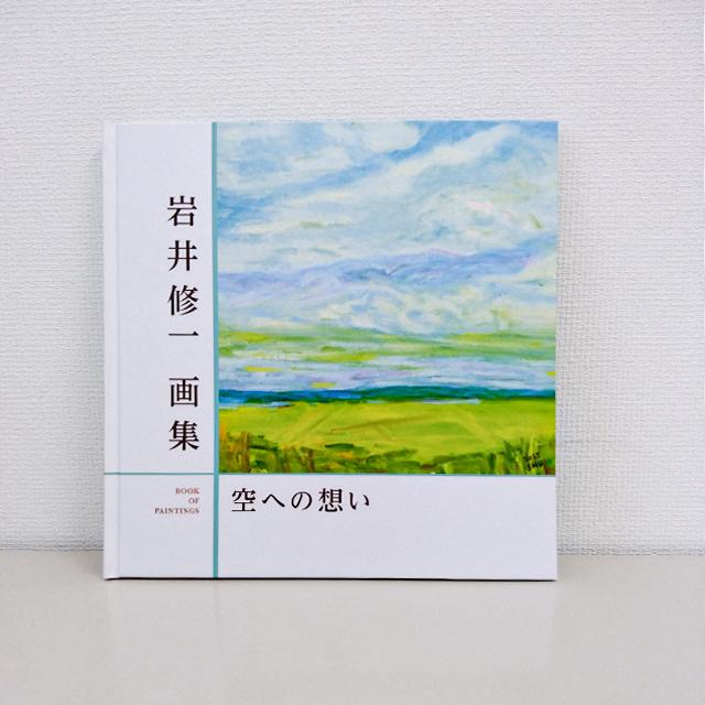 画集「空への想い」