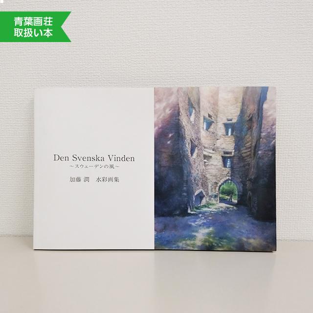 加藤潤 水彩画集「スェーデンの風」