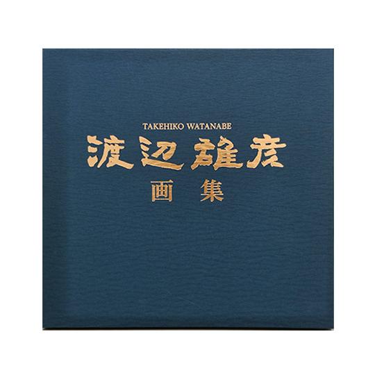 画集「画業60年 渡辺雄彦 画集」外箱